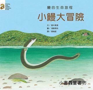 小鰻大冒險: 鰻的生命旅程 (平裝本) (79折)