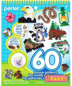 拼拼豆豆:一比一造型圖案創意示範書(六)60個大自然專輯