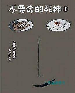 生命教育繪本1-18:宮西達也繪本: 不要命的死神 1 (精靈.天使.傳說故事)(79折)
