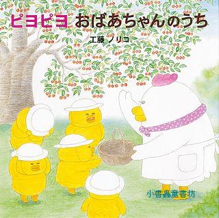 小雞奶奶的家(工藤紀子)(日文版,附中文翻譯)