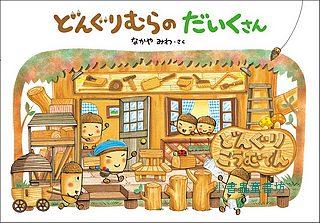 橡實村繪本6:橡實村的木匠(日文版,附中文翻譯) <親近植物繪本>