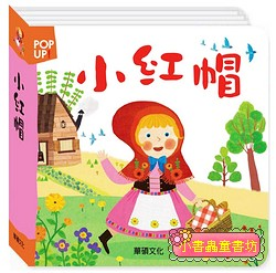 世界童話立體書:小紅帽