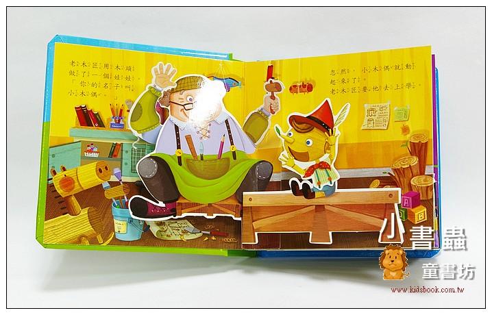 內頁放大:世界童話立體書:小木偶 (85折)(現貨:2)