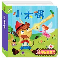 世界童話立體書:小木偶 (85折)(現貨:2)