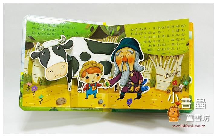 內頁放大:世界童話立體書:傑克與魔豆 (79折)