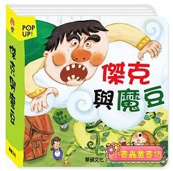 世界童話立體書:傑克與魔豆 (79折)
