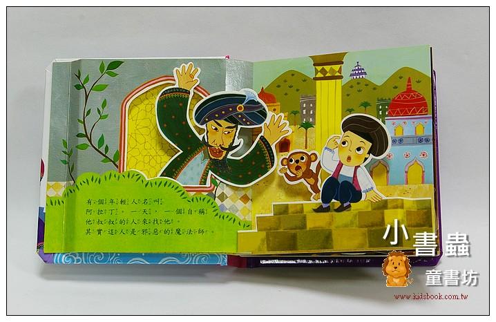 內頁放大:世界童話立體書:阿拉丁與神燈 (79折)