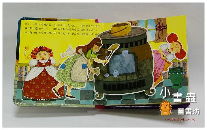 內頁放大:世界童話立體書:灰姑娘 (79折)