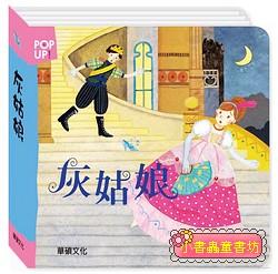 世界童話立體書:灰姑娘 (79折)