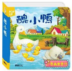 世界童話立體書:醜小鴨