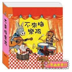 世界童話立體書:不來梅樂隊