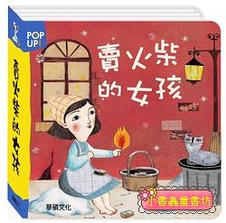 世界童話立體書:賣火柴的女孩 (79折)