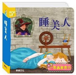 世界童話立體書:睡美人 (79折)(現貨:2)