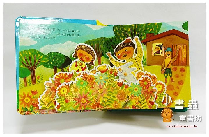 內頁放大:世界童話立體書:糖果屋 (85折)(現貨:1)