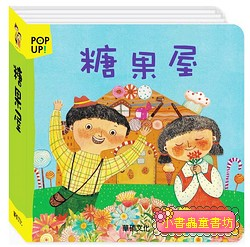 世界童話立體書:糖果屋 (85折)(現貨:1)