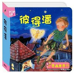 世界童話立體書:彼得潘 (85折)(現貨:1)