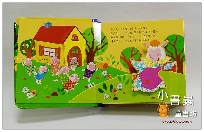 內頁放大:世界童話立體書:大野狼與七隻小羊 (79折)