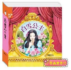 世界童話立體書:白雪公主 (79折)