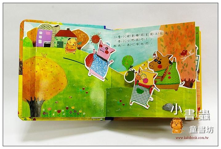 內頁放大:世界童話立體書:三隻小豬 (79折)