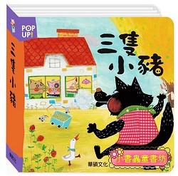 世界童話立體書:三隻小豬 (79折)