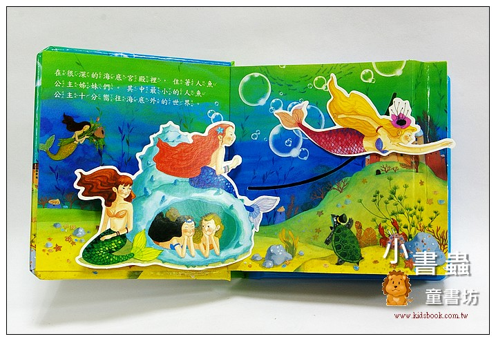 內頁放大:世界童話立體書:人魚公主 (85折)
