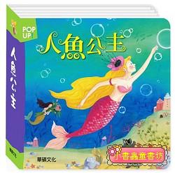 世界童話立體書:人魚公主 (85折)
