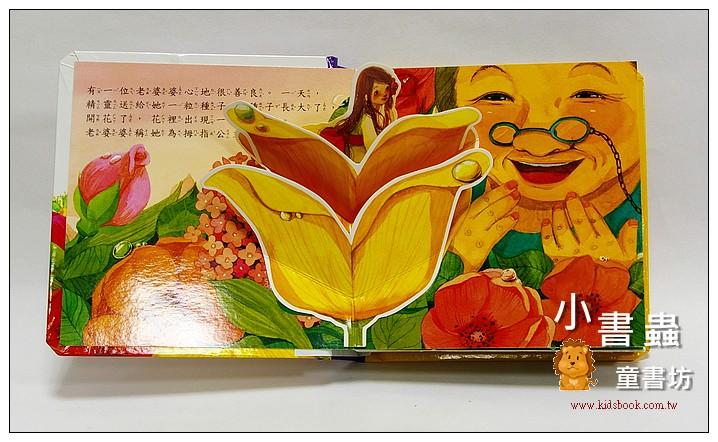 內頁放大:世界童話立體書:姆指公主 (79折)