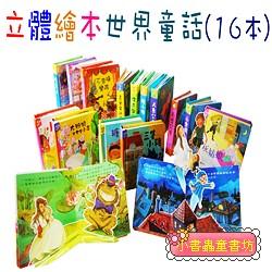 世界童話立體書 (全套16本 ) (75折)