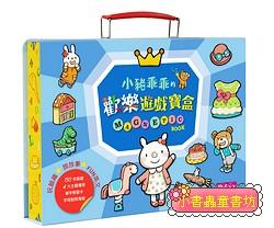 小豬乖乖的歡樂遊戲寶盒 (附150枚造型磁鐵及英文字母磁鐵) (85折)