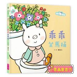 乖乖坐馬桶 (85折)(豬事大吉)