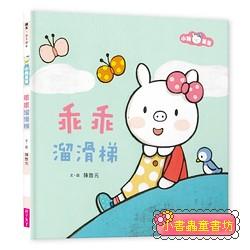 乖乖溜滑梯 (85折)(豬事大吉)