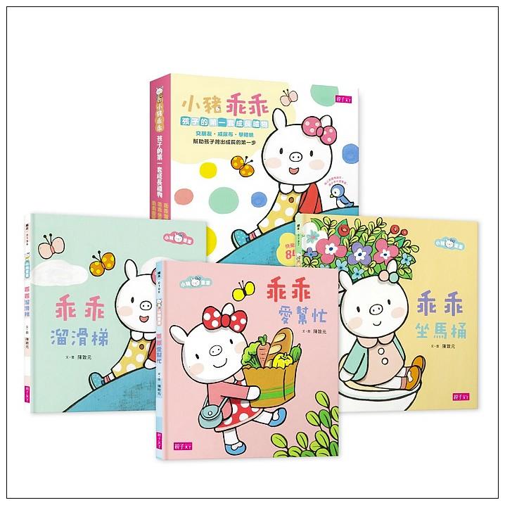 內頁放大:小豬乖乖: 孩子的第一套成長禮物 (3冊合售) (79折)