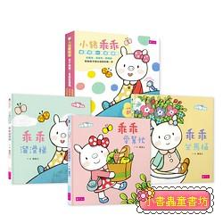 小豬乖乖: 孩子的第一套成長禮物 (3冊合售) (85折)(豬事大吉)
