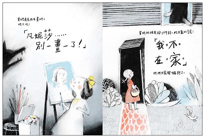 內頁放大:情緒繪本6-9:小狼不哭(生氣、冷靜、陪伴) (79折)