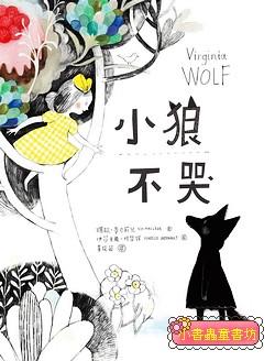 情緒繪本6-9:小狼不哭(生氣、冷靜、陪伴) (79折)