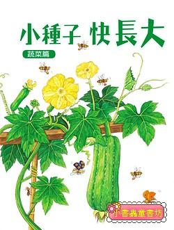神奇拉拉書:小種子快長大─蔬菜篇 (79折)
