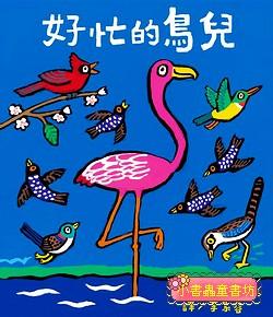 好忙的鳥兒 (79折)