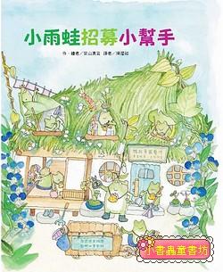 小雨蛙招募小幫手 (79折)