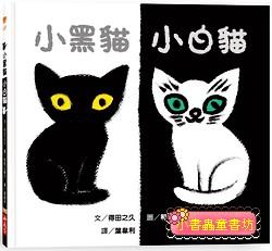小黑貓 小白貓 (85折)