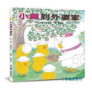 小雞到外婆家(工藤紀子) (85折)