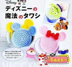 迪士尼可愛角色造型小物、洗碗布示範書(51款)