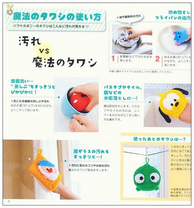 內頁放大:迪士尼TSUM TSUM可愛角色造型小物、洗碗布示範書(64款)