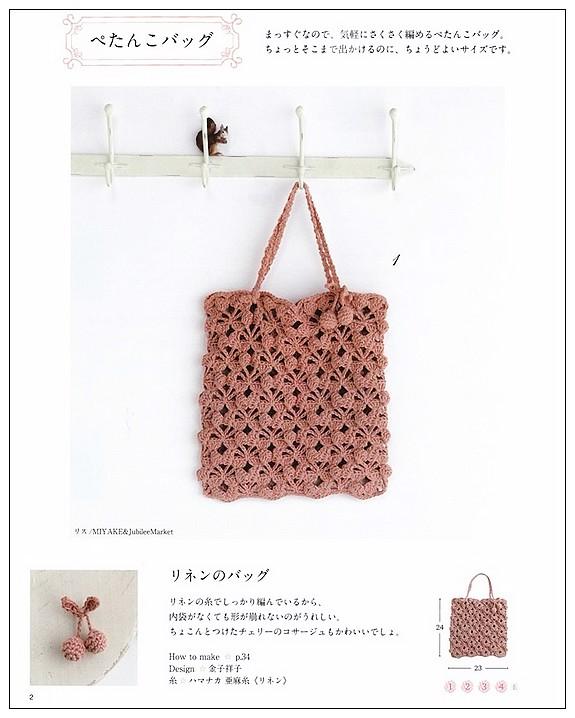 內頁放大:用鉤針編織時髦簡單「麻」的天然材質包包