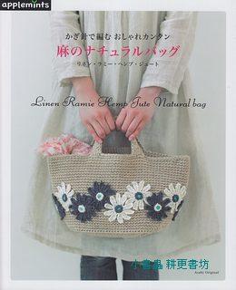 用鉤針編織時髦簡單「麻」的天然材質包包