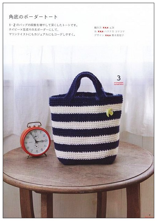 內頁放大:麻線鉤針編織實用生活小物及包包