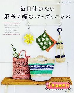 麻線鉤針編織實用生活小物及包包