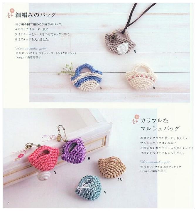 內頁放大:鉤針編織迷你可愛小物飾品(85款)