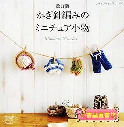 鉤針編織迷你可愛小物飾品(85款)