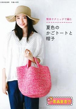 夏日鉤針編織ECO ANDARIA清爽夏帽與實用包包5