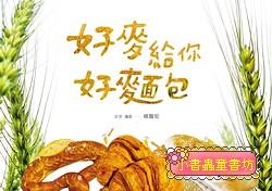 好麥給你好麵包 (85折)